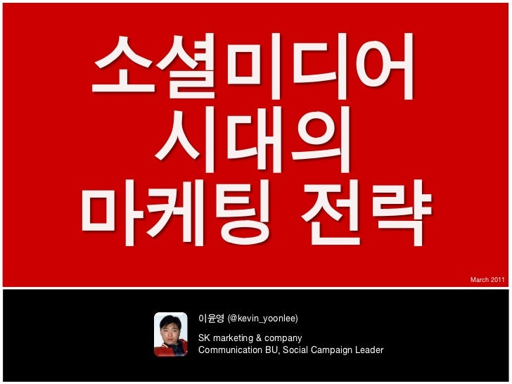 March 2011이윤영 (@kevin_yoonlee)SK marketing & companyCommunication BU, Social Campaign Leader