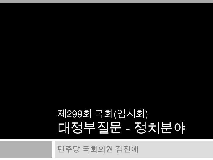 110406 대정부질문 최종