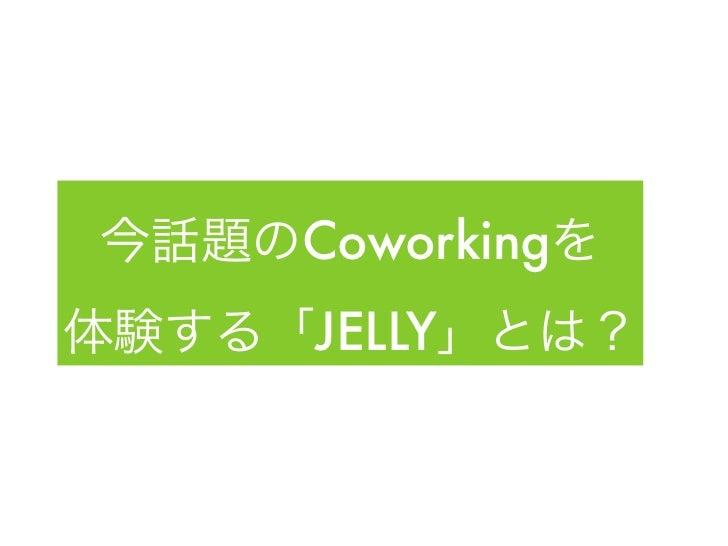 CoworkingJELLY