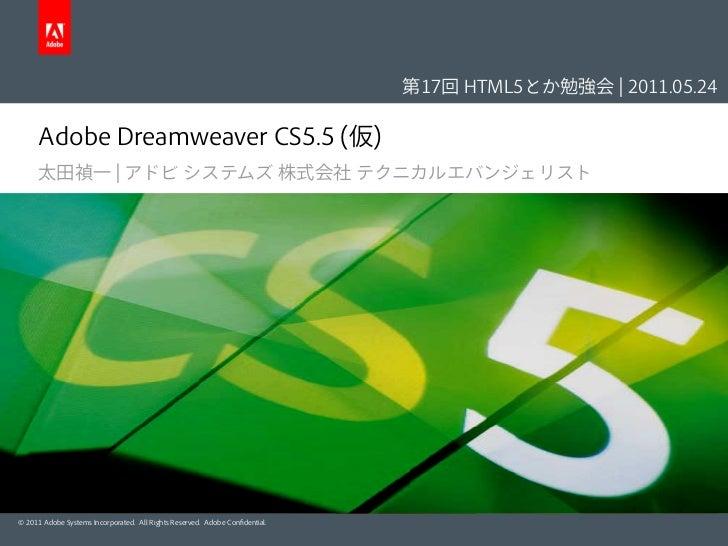 Adobe Dreamweaver CS5.5 (仮)