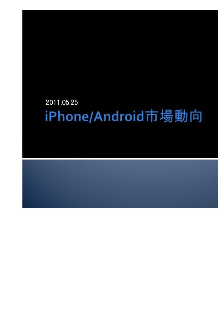 スマートフォン市場動向 110525