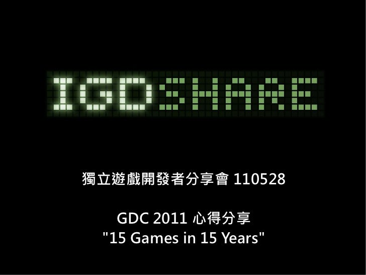 "igdshare 110528: GDC2011 心得分享 ""15 games in 15 years"""