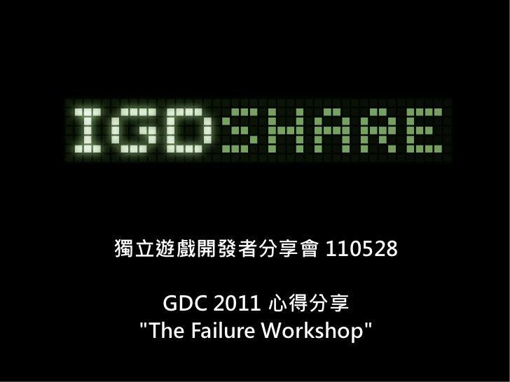 """獨立遊戲開發者分享會 110528   GDC 2011 心得分享 """"The Failure Workshop"""""""