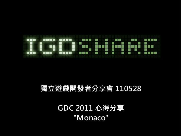 "igdshare 110528: GDC2011 心得分享 ""Monaco"""