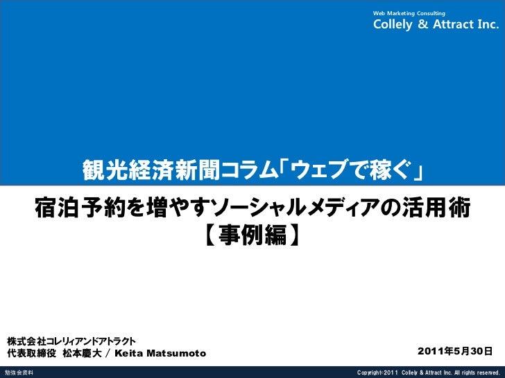 Web Marketing Consulting                                      Collely & Attract Inc.          観光経済新聞コラム「ウェブで稼ぐ」        宿泊予...