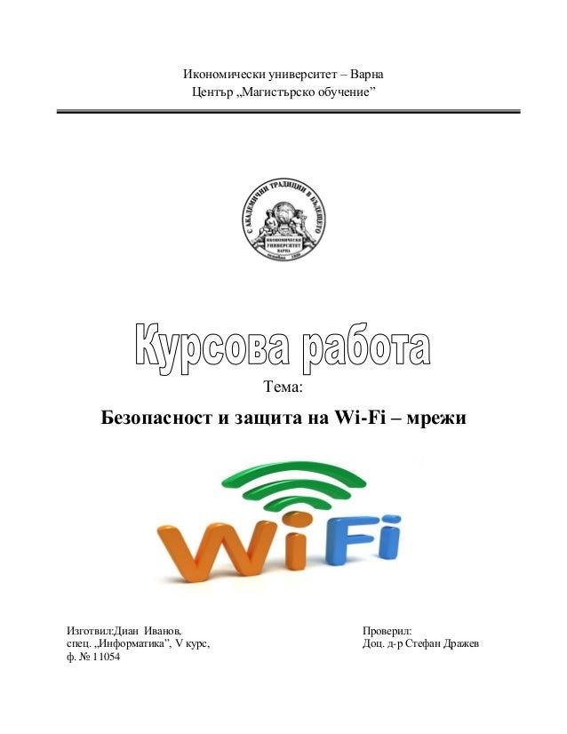 """Икономически университет – ВарнаЦентър """"Магистърско обучение""""Тема:Безопасност и защита на Wi-Fi – мрежиИзготвил:Диан Ивано..."""