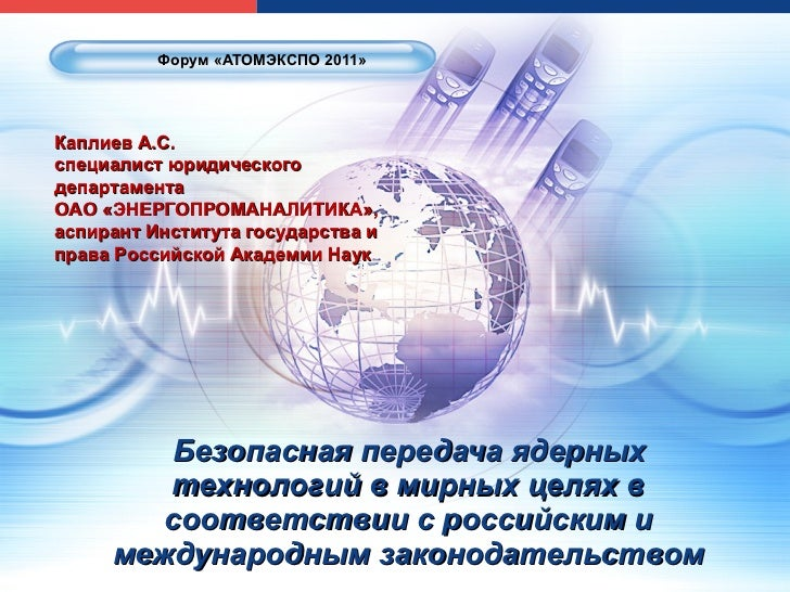 Безопасная передача ядерных технологий в мирных целях в соответствии с российским и международным законодательством Форум ...