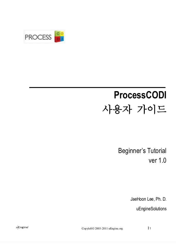 ProcessCODI               사용자 가이드                           Beginner's Tutorial                                      ver 1...