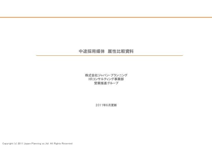 中途採用媒体 属性比較資料                                                                 株式会社ジャパン・プランニング                             ...