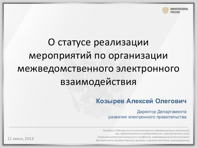 подкомиссия 11062013 вопросы 1, 2