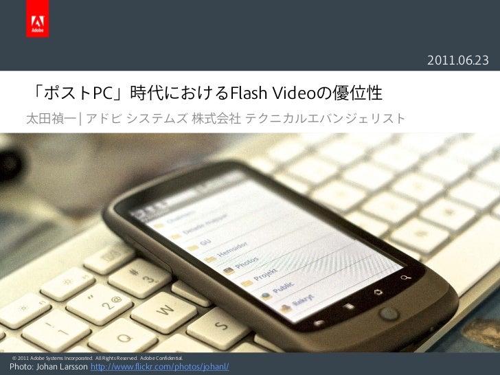 「ポストPC」時代におけるFlash Videoの優位性