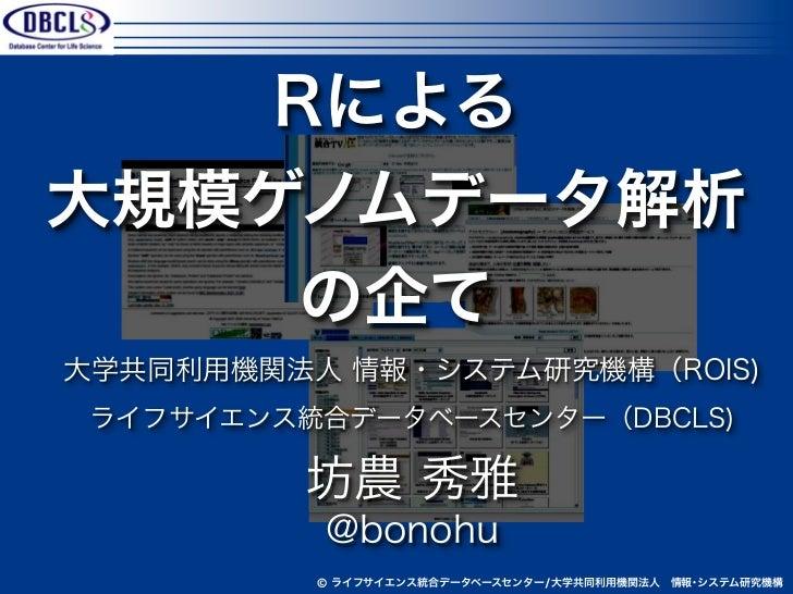 bonohu's presentation in Osaka.R#6