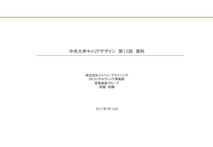 中央大学キャリアデザイン講座資料110712