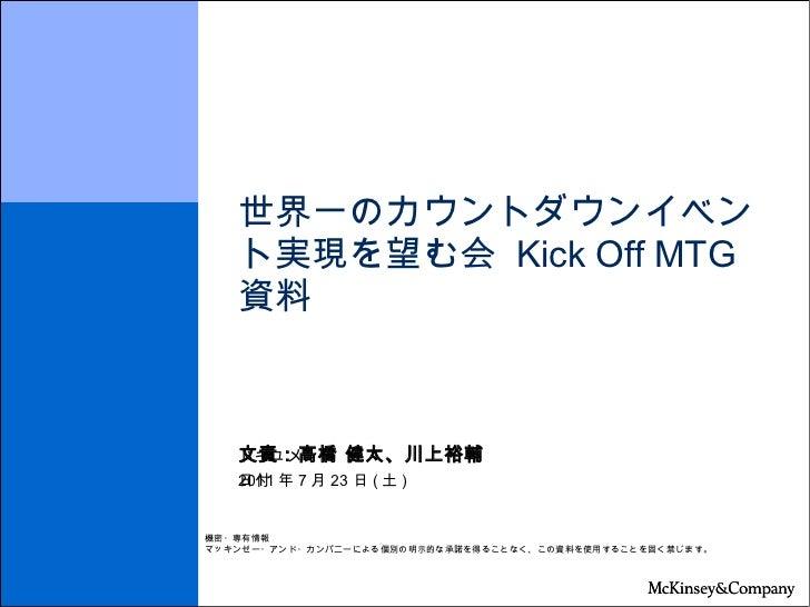 世界一のカウントダウンイベント実現を望む会  Kick Off MTG 資料 2011 年 7 月 23 日 ( 土 ) 文責:高橋 健太、川上裕輔