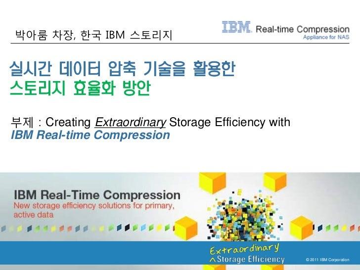 박아룸 차장, 한국 IBM 스토리지실시간 데이터 압축 기술을 활용한스토리지 효율화 방안부제 : Creating Extraordinary Storage Efficiency withIBM Real-time Compressi...