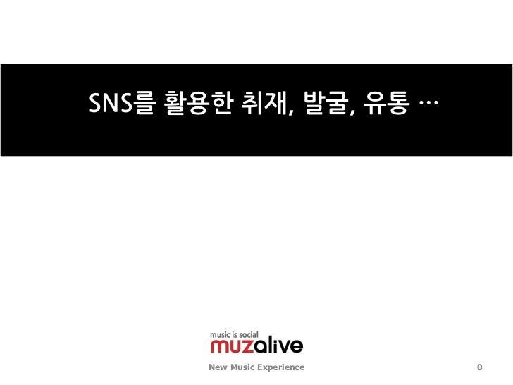 SNS를 활용한 취재, 발굴, 유통 …       New Music Experience   0