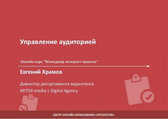 Управление целевой аудиторией_Нетология_11092013