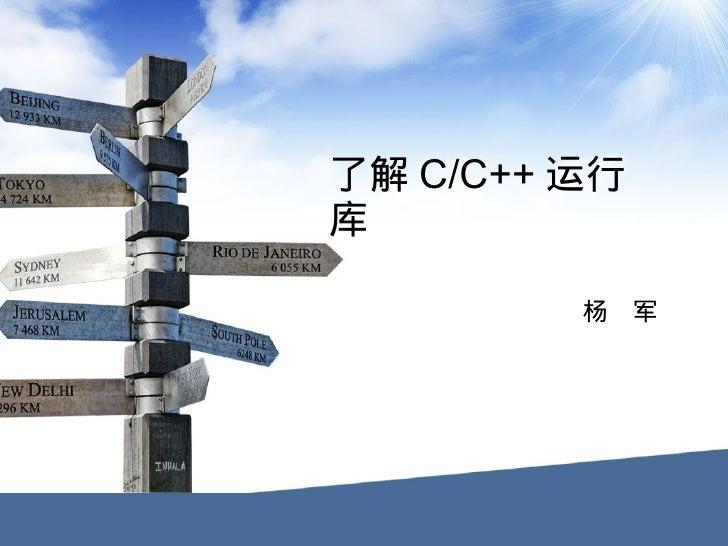 了解 C/C++ 运行库         杨 军