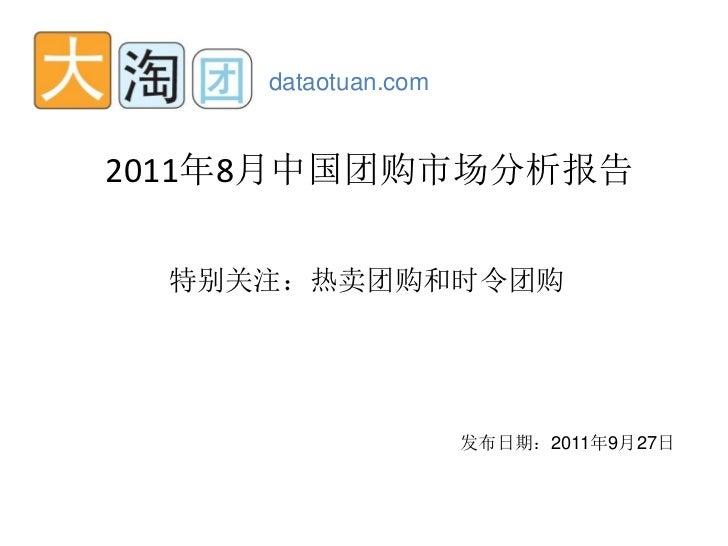 dataotuan.com2011年8月中国团购市场分析报告  特别关注:热卖团购和时令团购                     发布日期:2011年9月27日
