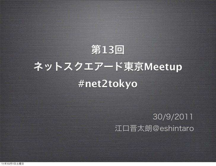 13                           Meetup              #net2tokyo11   10   1