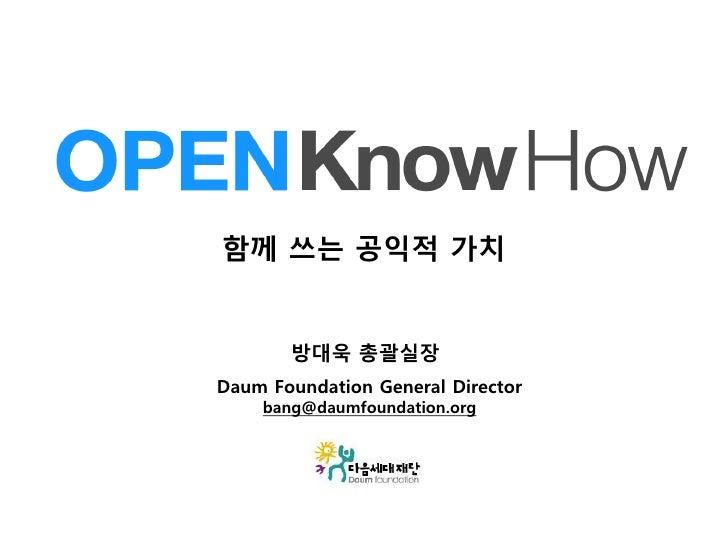 함께 쓰는 공익적 가치       방대욱 총괄실장Daum Foundation General Director    bang@daumfoundation.org