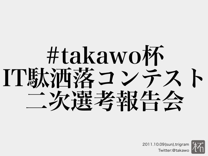 111009#takawo杯二次選考報告会