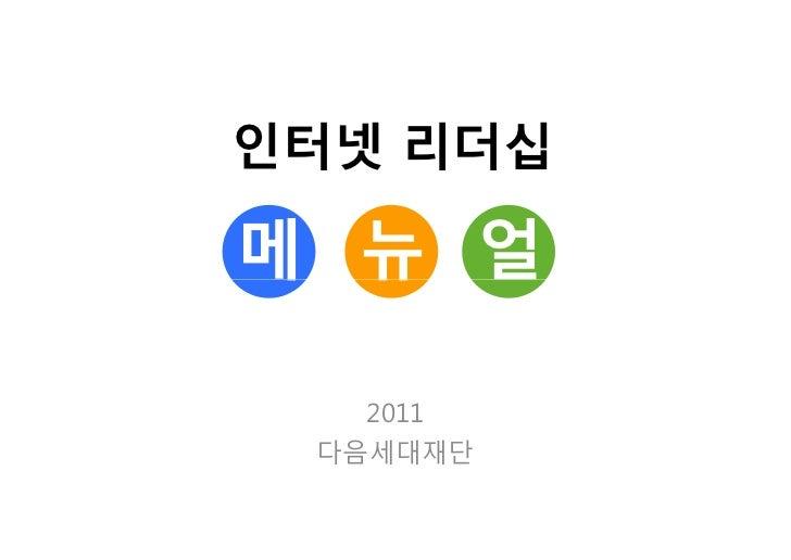 인터넷 리더십메 뉴 얼   2011 다음세대재단