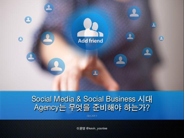 Social Media & Social Business 시대, Agency는 무엇을 준비해야 하는가?