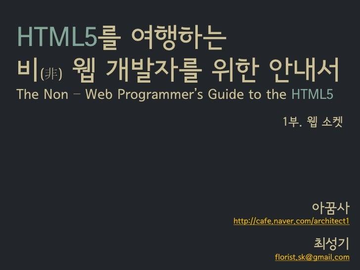[111015/아꿈사] HTML5를 여행하는 비(非) 웹 개발자를 위한 안내서 - 1부 웹소켓.
