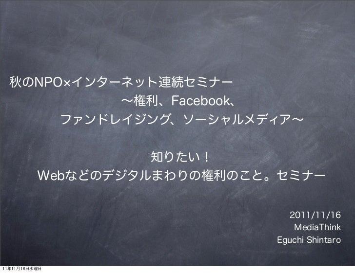 111116 canpan slide「デジタルまわりの権利のお話」