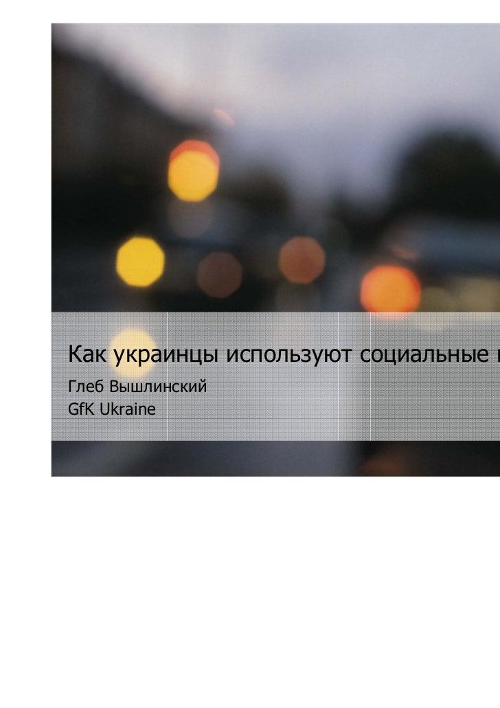 Как украинцы используют социальные медиаГлеб ВышлинскийGfK Ukraine