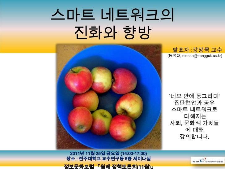 스마트 네트워크의  진화와 향방                                      발표자 :강장묵 교수                                    (동국대, redsea@dongguk...