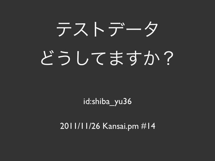 id:shiba_yu362011/11/26 Kansai.pm #14