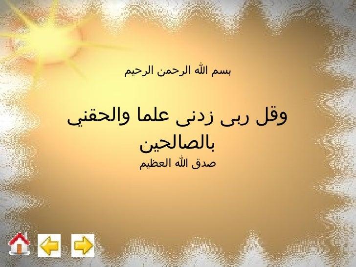 بسم الله الرحمن الرحيم وقل ربى زدنى علما والحقن ي  بالصالحين صدق الله العظيم