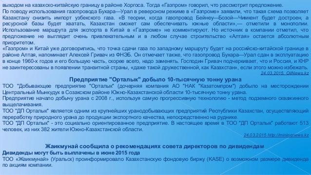 газопровода Бухара—Урал в