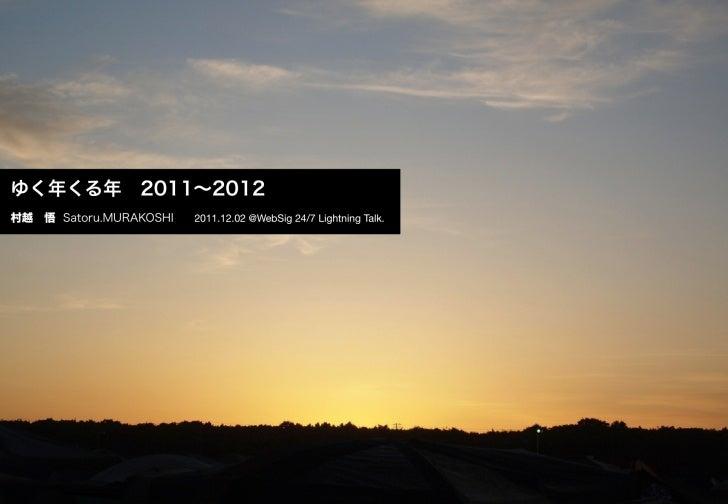 WebSig24/7 111202ライトニングトーク