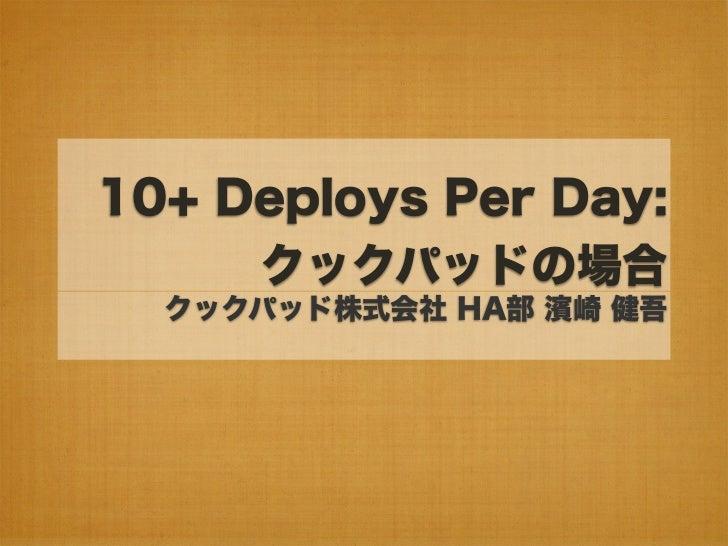 10+ Deploys Per Day:     クックパッドの場合  クックパッド株式会社 HA部 濱崎 健吾