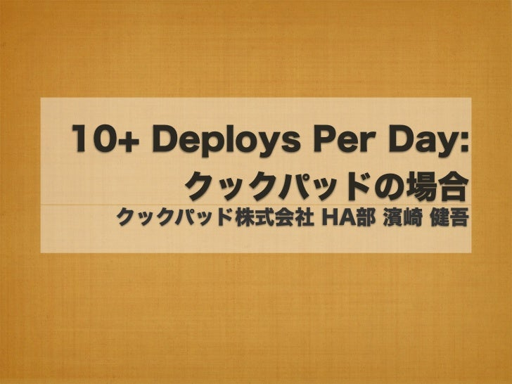 10+ Deploys per day at COOKPAD