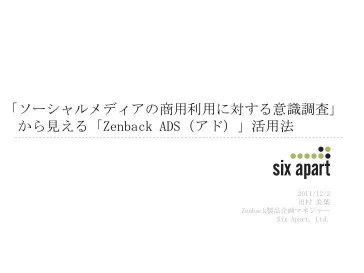 「ソーシャルメディアの商用利用意識調査」から見える「Zenback ADS( アド)」活用法