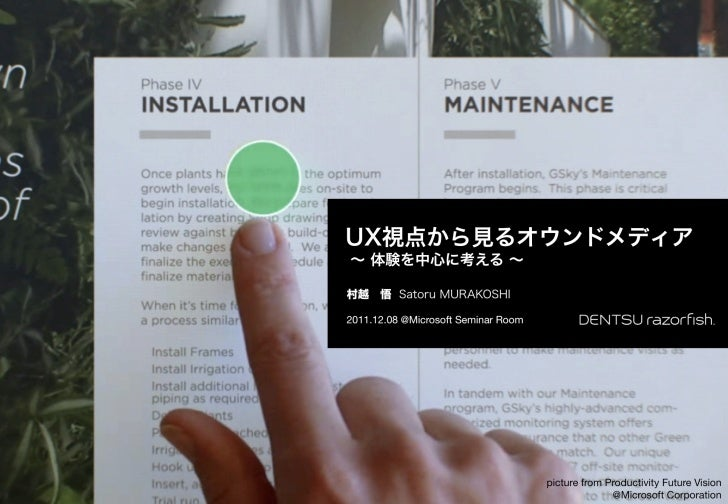 """""""UX and OwnedMedia""""-DENTSU Razorfish Seminar_111208"""