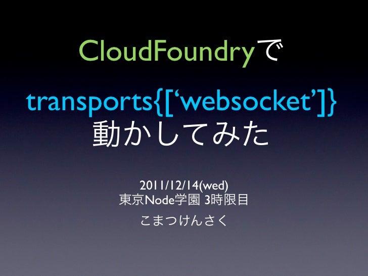CloudFoundrytransports{['websocket']}         2011/12/14(wed)          Node      3