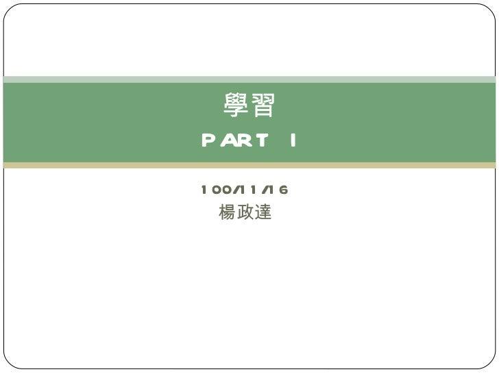 100/11/16 楊政達 學習 PART  I
