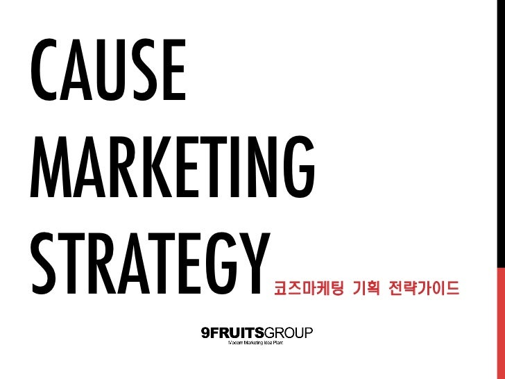 Cause Marketing Strategy Guideline