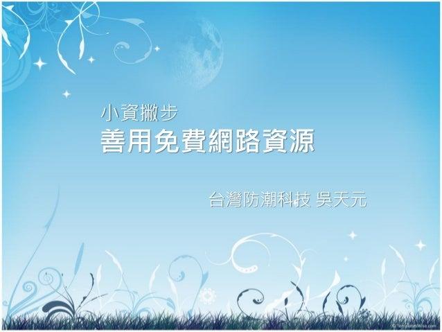 小資撇步善用免費網路資源       台灣防潮科技 吳天元