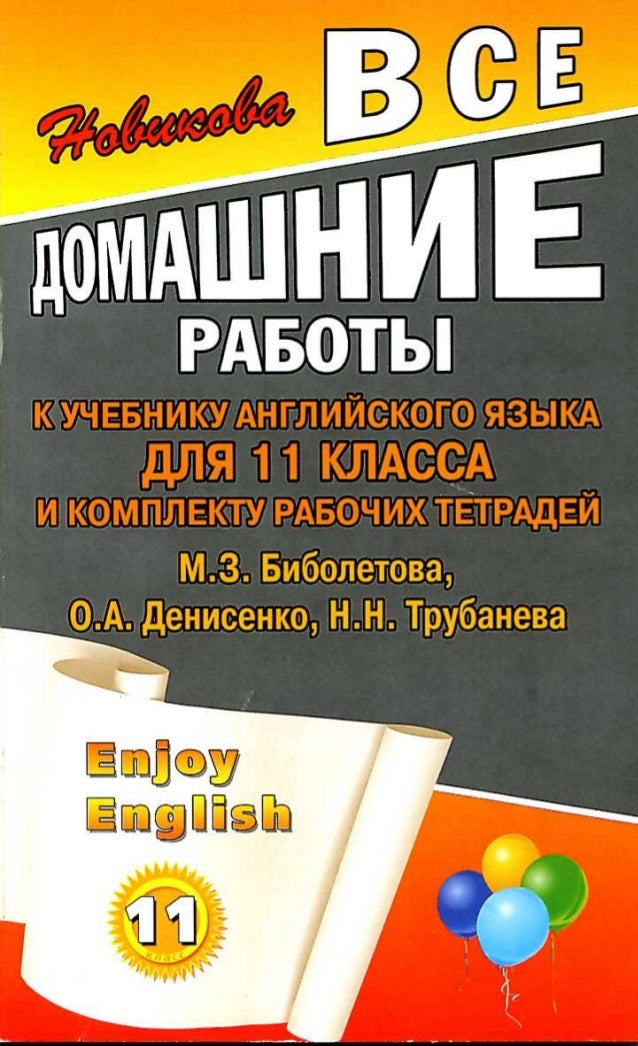 Гдз по Учебнику Enjoy English с Удовольствием 5 Класс Биболетова