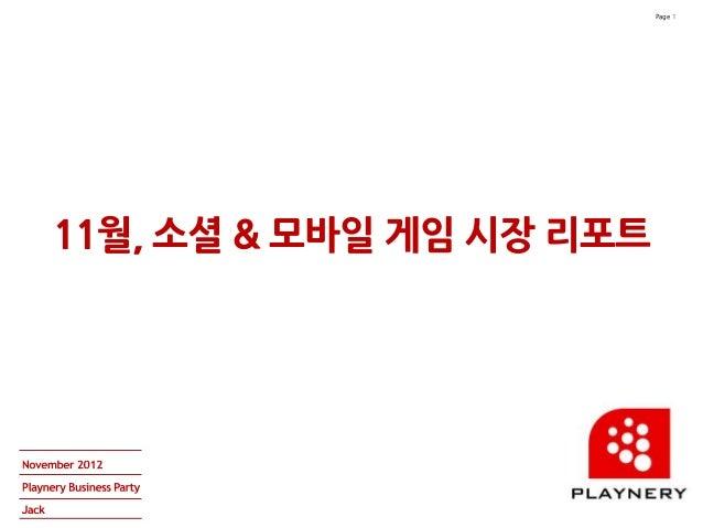 Page 111월, 소셜 & 모바일 게임 시장 리포트