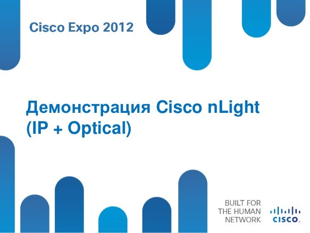 Демонстрация Cisco nLight(IP + Optical)