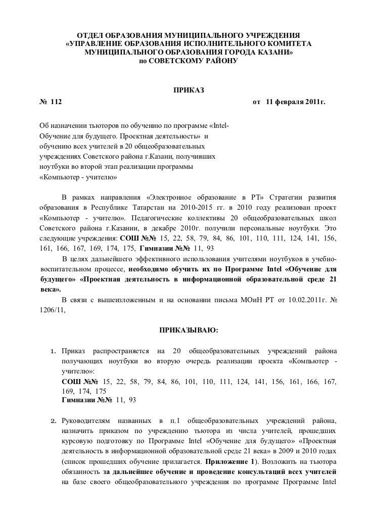 приказ оо 112 от 11 02-2011 обучение в 20 школах intel