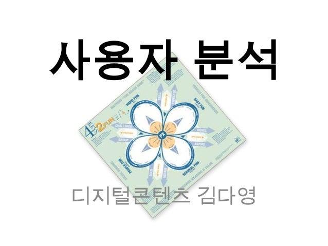 사용자 분석 디지털콘텐츠 김다영