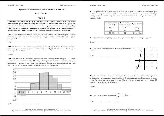 Кдр 6 класс математика апрель 2015 ответы